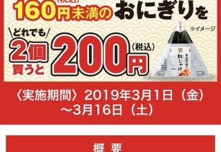 【悲報】セブンイレブンのおにぎり100円セールが「おにぎり2個買うと200円」に改悪