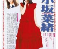 【欅坂46】Seventeen専属モデル小坂 菜緒のインタビューが注目モデルを紹介する「TOKU-MO」に掲載