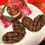 『チョコレートをまとった源氏パイ「チョコ包み」が登場し三立製菓がバレンタイン商戦に本腰か!?』の画像