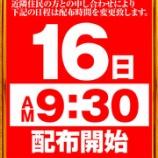 『9/16 GENESIS 特日』の画像