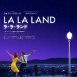 『映画『ラ・ラ・ランド』予告編!』の画像