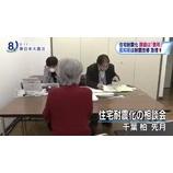 『NHKニュースに映った!?』の画像