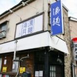 『【千葉】東千葉・濃麺 海月(ラーメン)』の画像