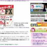 『「ボリ平本」新刊発売記念企画【ZaiFX!】』の画像