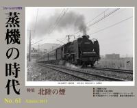 『蒸機の時代 No.61 9月19日(土)発売』の画像