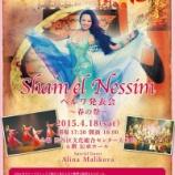 『4/18(土)ベリーダンスヘルワ『Sham el Nessim』』の画像