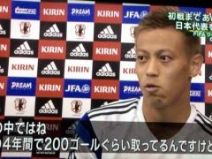【日本代表】夢の中で200ゴールしちゃう本田△!!