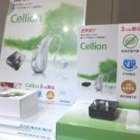 『【シーメンス・シグニア新製品】世界初!非接触充電式補聴器Cellion(セリオン)』の画像