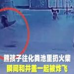 【動画】中国、また悪ガキがマンホールに火を…!? 突然、ドカンと爆発し吹っ飛ぶ! [海外]