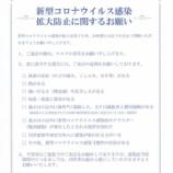 『新型コロナウィルス感染拡大防止に関するお願い【一般社団法人日本補聴器販売店協会】』の画像