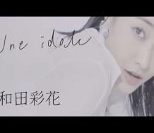 『【和田彩花】 Une idole【VIDEO】』の画像