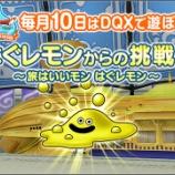 『旅は道連れはぐレモン、10の日 午前の部』の画像