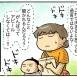 次男、保育園までの道のり⑧【ママの在宅ワーク】