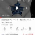 『プレイバック 横浜DeNAベイスターズ熱烈LIVE』の画像