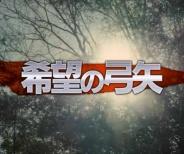 【感想】実写ドラマ「進撃の巨人」 第2話-希望の弓矢- レビュー記事