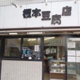 美味しい豆腐屋さん 「榎本豆腐店」の写真