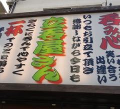 明石蛸がリーズナブルに食べられる立ち飲み 千林大宮 立ち呑み屋