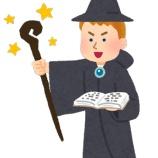 『「複利の魔法」を知れば世界が変わる!』の画像