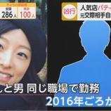 『野口麻美パティシエ事件の犯人で交際相手インスタと名前を特定』の画像