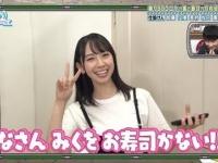 【日向坂46】お寿司ニックネーム問題、みくにちゃん入ったら「おみく」呼びは絶望的wwwwwwww