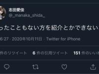 【元欅坂46】志田愛佳、長濱ねるの文春砲に反論!!!!!