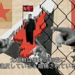【動画】英BBCリポート「北朝鮮はどのように制裁をかいくぐっているのか」 [海外]