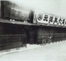 【ゲーム】129年前の任天堂本社を写したとされる写真が発見される