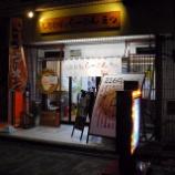 『しあわせのらーめん ミゥ@大阪市中央区森ノ宮中央』の画像