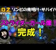 【ゾンビの夜明けサバイバル】ストライダーガール像!完成!一周年記念イベント