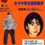 『【風化防止】佐久間奈々ちゃんが誘拐された経緯』の画像