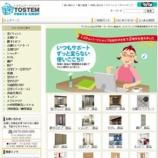『お風呂のフタを購入したい』の画像