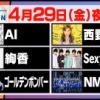 来週のMステにNMB48キター━(゚∀゚)━ー!!