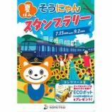 『相模鉄道「夏休み そうにゃんスタンプラリー2018」を開催』の画像