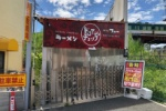 河内磐船駅前のベトナムフォーの『ドリアンチョップ』。フォーはやめてラーメン屋さんにパワーアップするみたい!