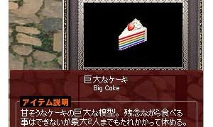 巨大なケーキ(2人用の椅子)