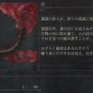 【bloodborne】血には「虫」が潜むのでは?という話【淀み】