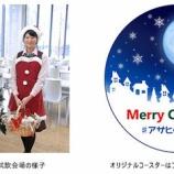 『【イベント】全国8つのビール工場で工場見学クリスマスイベント 「といて、かいて、たのしみマス!」』の画像