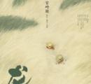 中国版トトロのポスター、日本版を超えてしまう