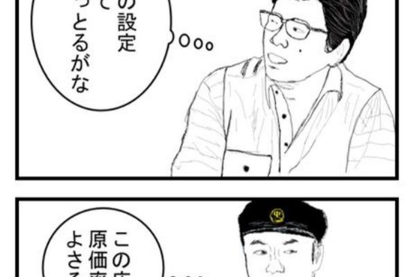 松本 家 の 休日 さだこ