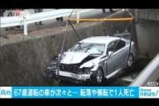 【三重】67歳運転の乗用車が次々と衝突 伊勢の多重事故 1人死亡、11人が重軽傷 ※画像
