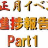 『【ドラガリ】お正月イベント進捗報告Part1』の画像