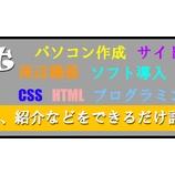 『初めまして。ブログクラフト管理人です。』の画像