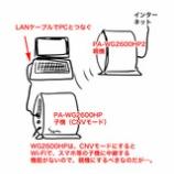『PA-WG2600HP2を親機、PA-WG2600HPを子機のCNV(CONVERTER)モードで使ってみた。』の画像