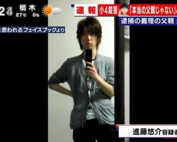 【埼玉殺人事件】義理の父親・進藤悠介の顔がイケメンと話題(画像あり)