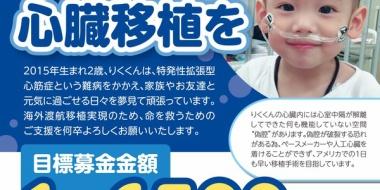 【悲報】救う会さん、ここ1週間で9億円近く乞食してしまう