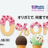 『OrigamiPayでサーティワンアイスが50%OFF!今すぐダウンロードしよう。』の画像