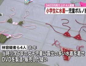 有名着エロ メーカーが小学生の水着DVD 出して児ポで逮捕。 社長「今まで売っててセーフだったのに…」