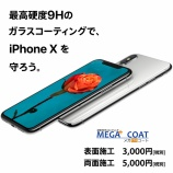 『メガプラスコートのガラスコーティングで、iPhone X を守ろう』の画像