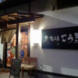 『【うどん】麺工房こうき(佐賀・多久)』の画像