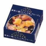 『チーズが入ったおつまみ缶詰第3弾。「缶ちぃず 夢美人鶏のトリュフ香るアヒージョ」』の画像